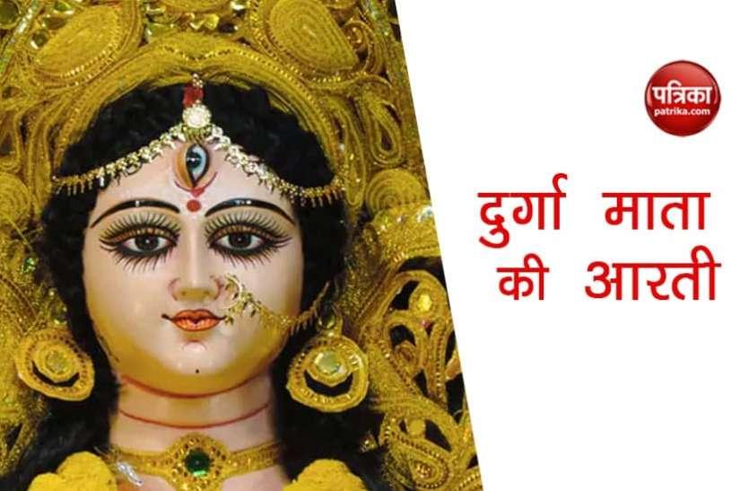 Navratri 2021: माता दुर्गा की इस आरती को करने से मां होंगी प्रसन्न