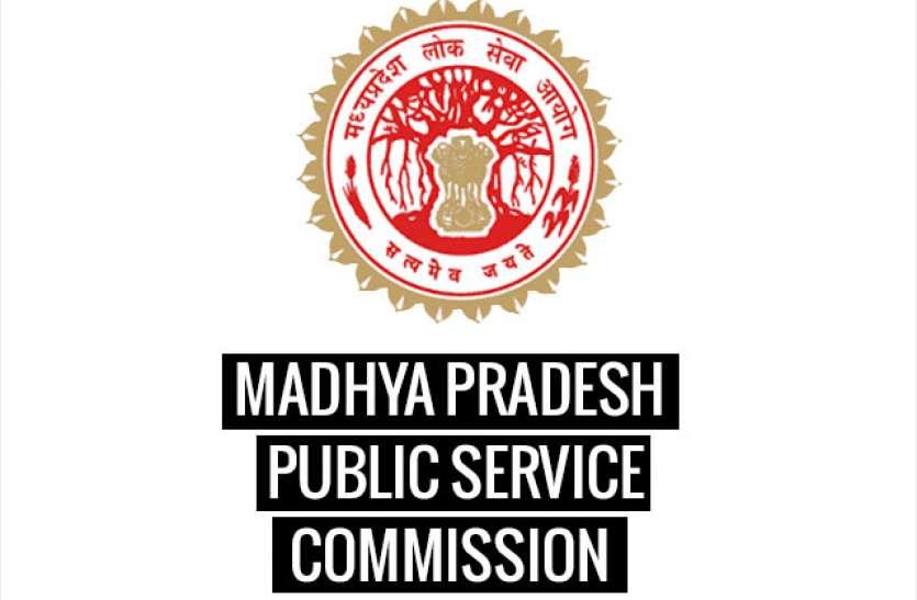 MPPSC State Service Main Exam 2019: पहली बार होगा ऑनलाइन मूल्यांकन, जून में परिणाम आने की उम्मीद
