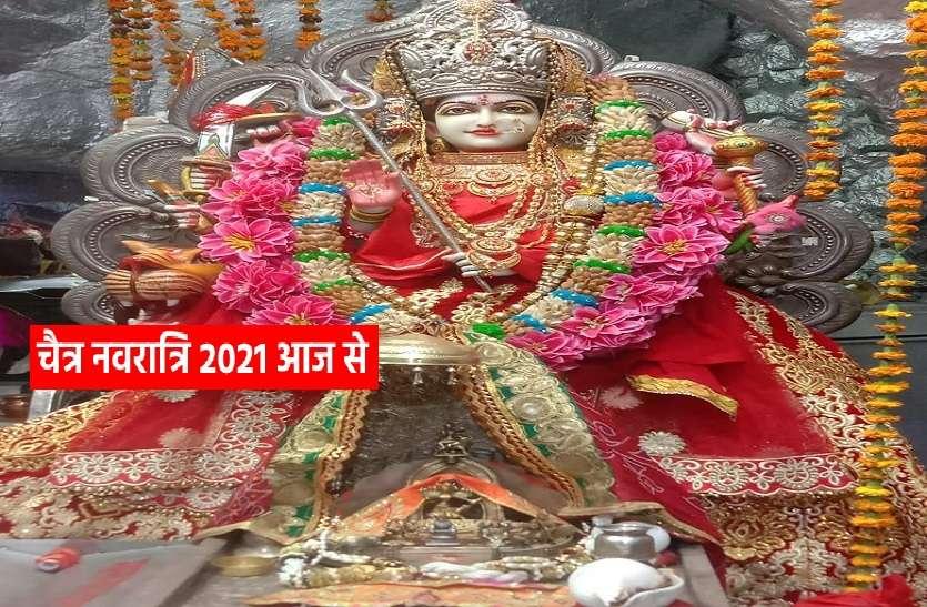 Chaitra Navratri 2021- Day 1 : आज के मुहूर्त और इस पूरी नवरात्रि ऐसा क्या करें कि मां दुर्गा हो जाएं प्रसन्न
