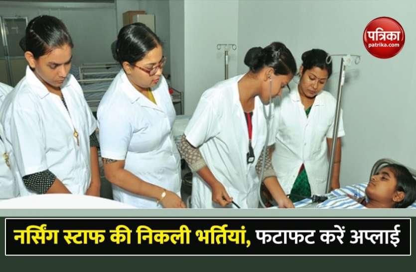 Govrnment jobs: स्टाफ नर्स और असिस्टेंट के सैकड़ों पदों पर निकली भर्तियां, यहां से करें अप्लाई