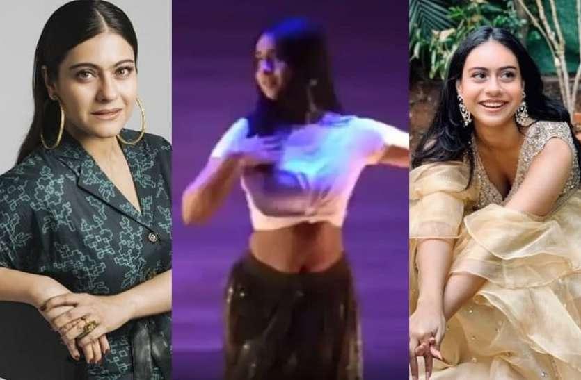 काजोल के गाने पर बेटी न्यासा का जबरदस्त डांस