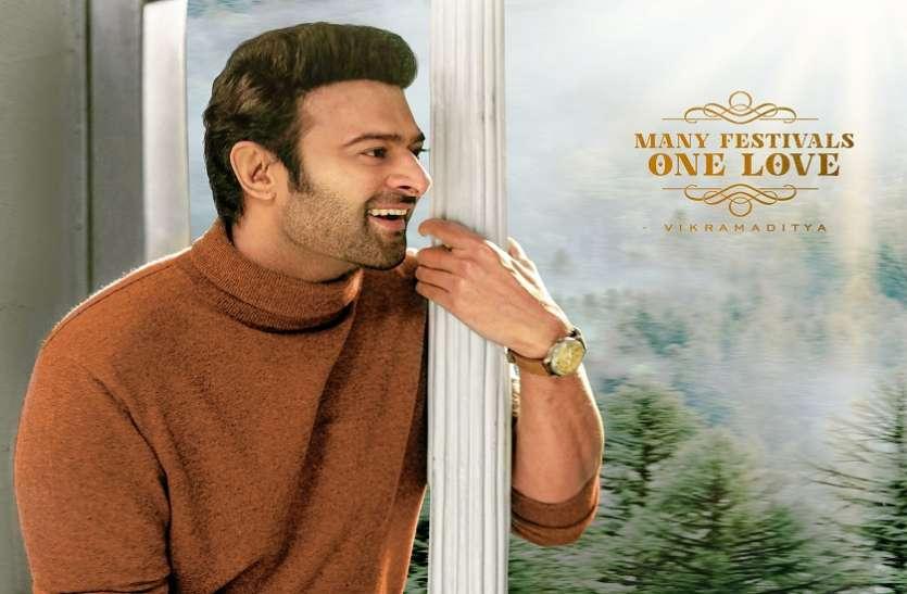 Radhe Shyam Poster: प्रभास ने फिल्म 'राधे श्याम' का पोस्टर किया शेयर