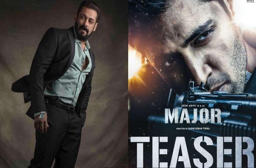 सलमान खान और महेश बाबू ने फिल्म 'मेजर' का टीजर किया लॉन्च
