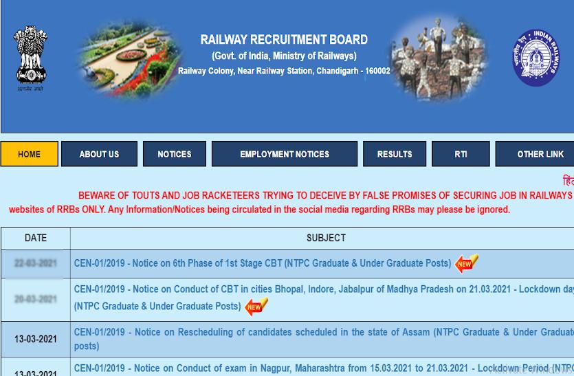 Sarkari naukri 2021: आरआरबी एनटीपीसी -7 फेज की ऑनलाइन CBT 1 परीक्षा पर लगी रोक, छात्र कर रहे शिकायत