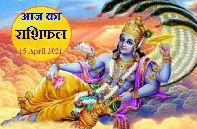 Aaj Ka Rashifal - Horoscope Today 15 April 2021: सूर्य के गोचर के साथ ही मजबूत हुईं ये 6 राशियां, जानें 12 राशियों के लिए कैसा रहेगा गुरुवार?