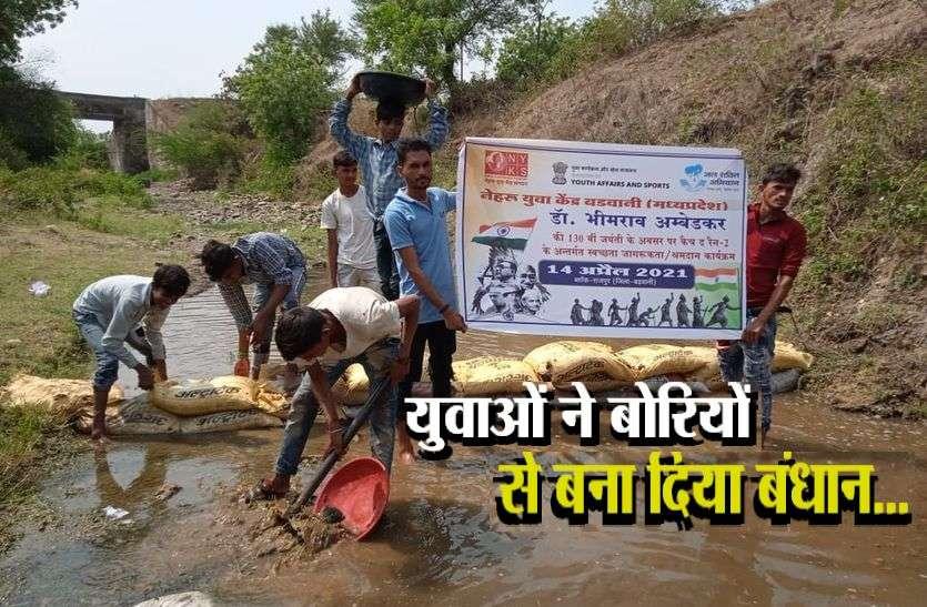 Dr. Bhimrao Ambedkar Jayanti : युवाओं ने श्रमदान कर बोरियों से बना दिया बंधान