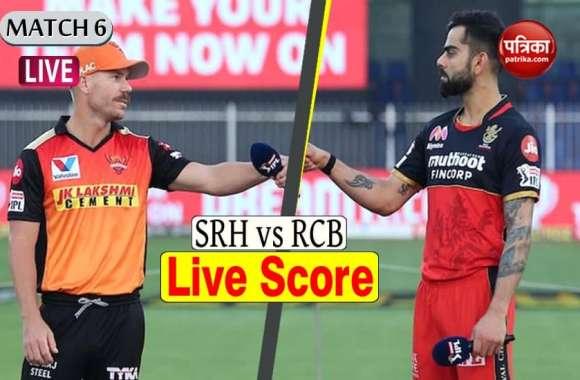 IPL 2021, SRH vs RCB Live Cricket Score: बैंगलोर की शानदार गेंदबाजी, हैदराबाद को 6 रन से हराया