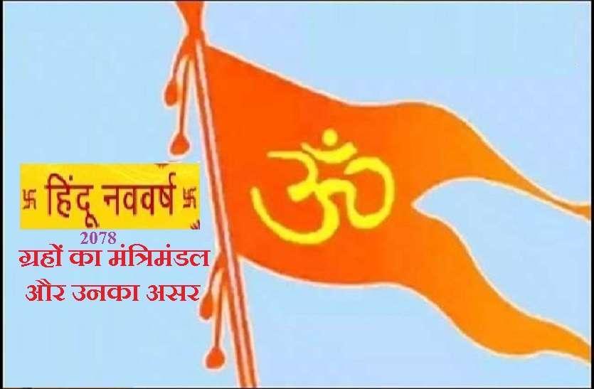 hindu_navvarsh_cabinet