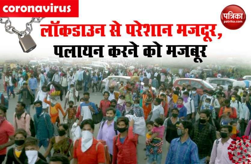 पलायन का दर्द: हाईवे पर मजदूरों का मेला, उदास चेहरे ने बताई मन की पीड़ा