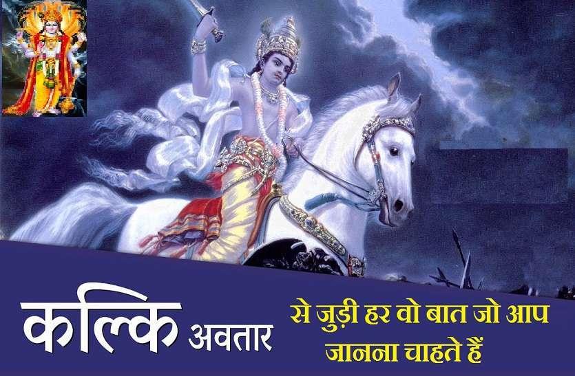 https://www.patrika.com/religion-and-spirituality/secrets-of-kalki-avatar-of-lord-vishnu-till-birth-to-his-family-6162177/