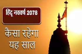 Navsamvat 2078 जो जुड़े हैं इन कामों से उनके लिए बहुत लाभप्रद रहेगा नव संवत्सर 2078