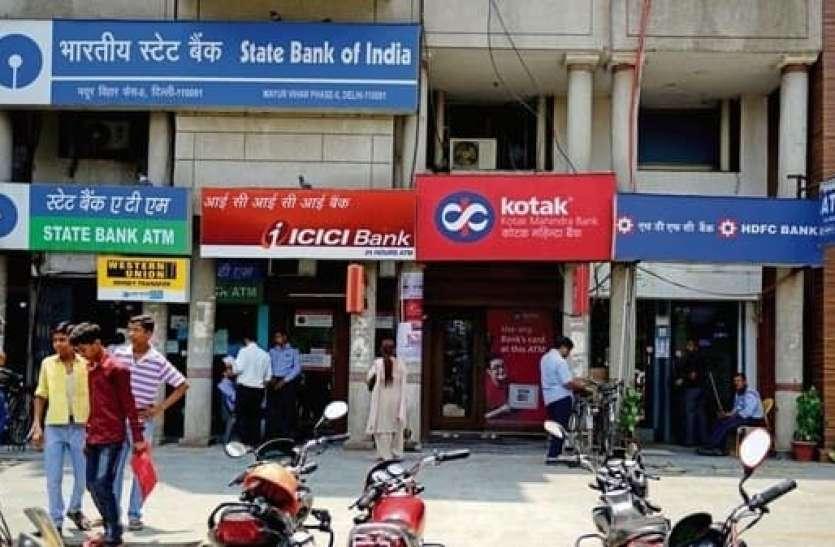 आज दो सरकारी बैंकों के प्राइवेट होने पर लग जाएगी मुहर, क्या आपका तो नहीं इनमें अकाउंट