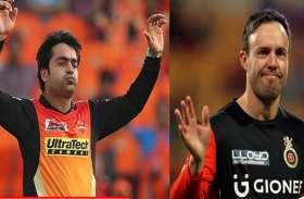 IPL 2021 : राशिद खान के सामने फुस्स हो जाते हैं मिस्टर 360 डिग्री डिविलियर्स, ये आंकड़े बयां करते हैं पूरी कहानी