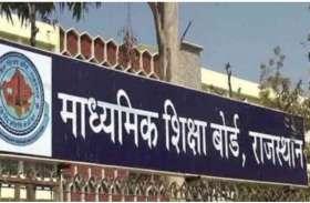 राजस्थान बोर्ड की परीक्षाएं स्थगित, आठवीं, नवीं और 11वीं के विद्यार्थी होंगे प्रमोट