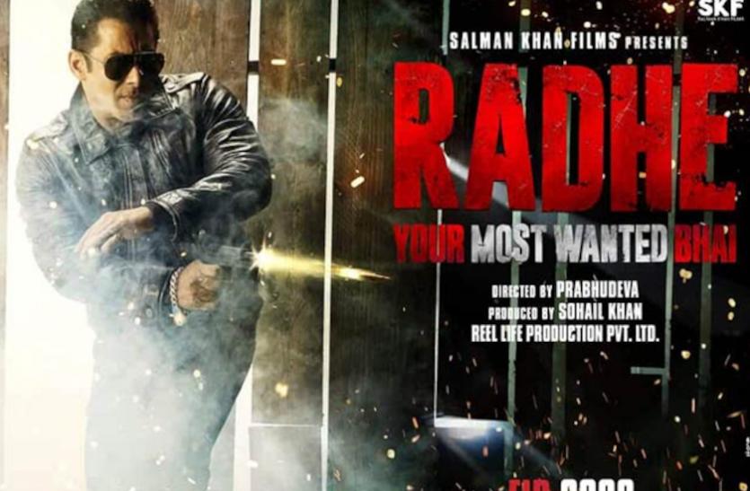 सलमान खान की अपकमिंग मूवी 'राधे: योर मोस्ट वांटेड भाई' की टल सकती है रिलीज
