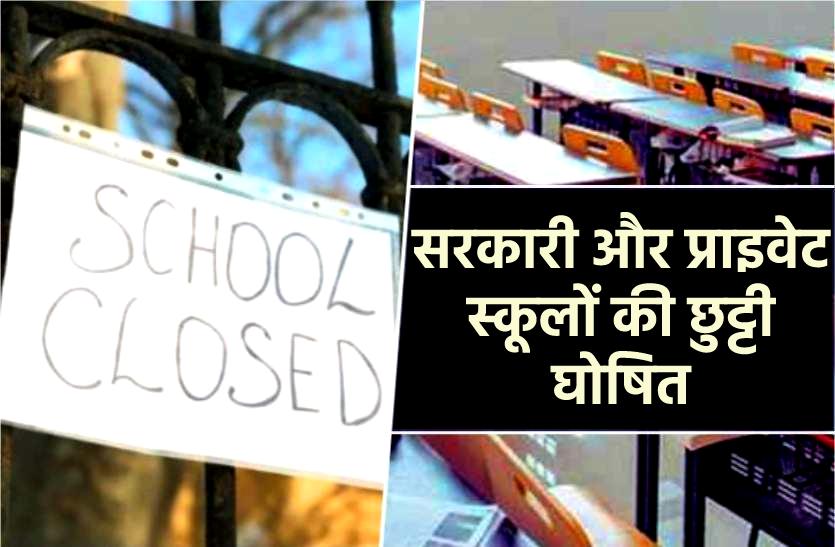 बड़ा फैसला: 8वीं तक के प्राइवेट स्कूल 30 अप्रैल तक रहेंगे बंद, सरकारी स्कूलों की 13 जून तक छुट्टी घोषित