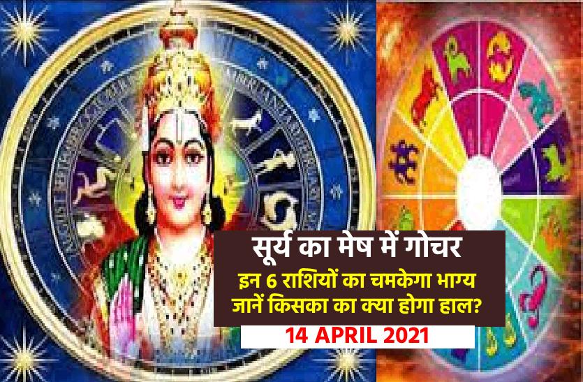 Surya Rashi Parivartan-14 April 2021 मेष राशि में सूर्य का प्रवेश आज, जानें किन्हें मिलेगा राजसुख और किन राशि वालों के लिए बढ़ेगी परेशानी