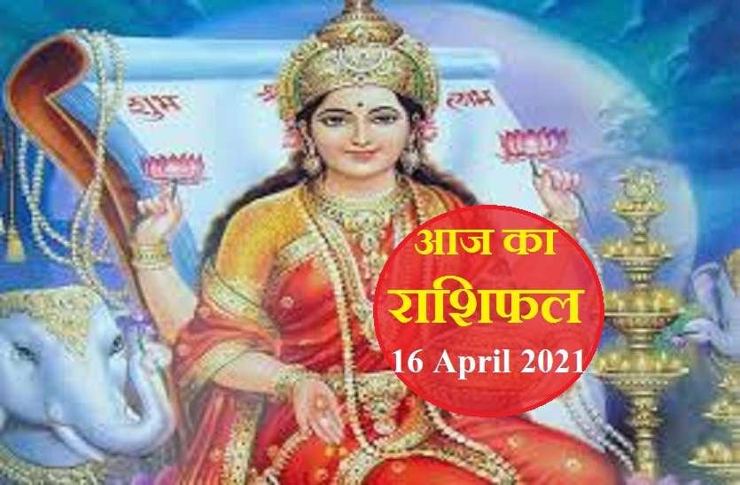Aaj Ka Rashifal - Horoscope Today 16 April 2021: शुक्रवार को बदल जाएगी इन राशियों के भाग्य की चाल, जानिये कैसा रहेगा आपका हाल?