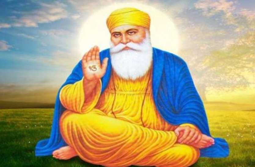 Guru Nanak Jayanti 2021: गुरु नानक को देख कर दंग रह गया था ये मुगल बादशाह, फिर उठाया था बड़ा कदम