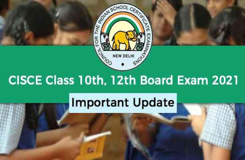 CISCE ICSE and ISC Exam 2021 Postponed! सीआईएससीई 10वीं और 12वीं की परीक्षाओं के रद्द या स्थगन पर फैसला जल्द, यहां पढ़ें
