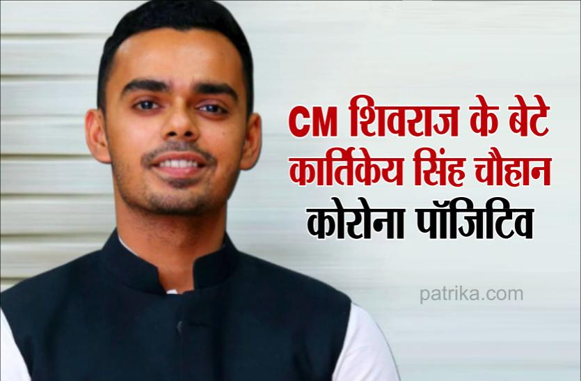 CM शिवराज सिंह चौहान के बेटे कार्तिकेय सिंह चौहान कोरोना पॉजिटिव