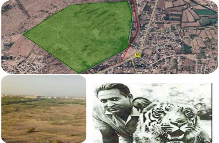 टाइगर मैन पद्मश्री डॉ कैलाश सांखला स्मृति वन के लिए भूमि चयन पर मुहर
