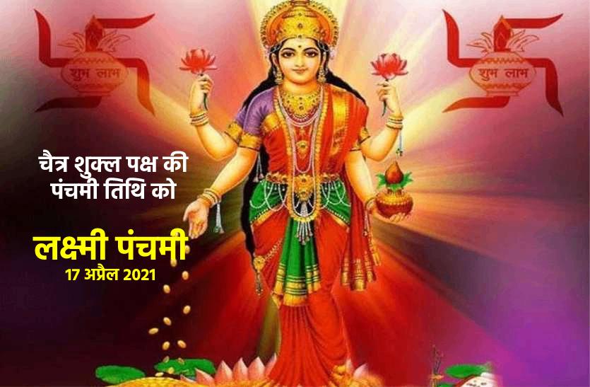 Lakshmi Panchami 2021: लक्ष्मी पंचमी पर माता लक्ष्मी को प्रसन्न करने के लिए ये करें ये न करें- जानिए पूजा विधि, व्रत कथा, मंत्र और आरती