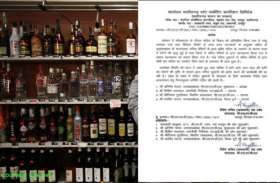 लॉकडाउन में शराब दुकानें खुलने का आदेश सोशल मीडिया में हो रहा वायरल, जानिए क्या है सच्चाई