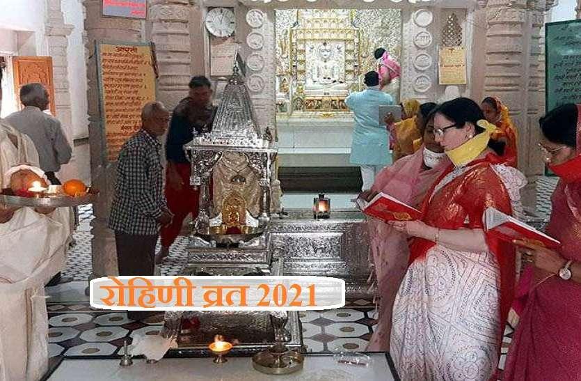 Rohini Vrat 2021 16 April : रोहिणी व्रत आज, जानें पूजा विधि और कथा