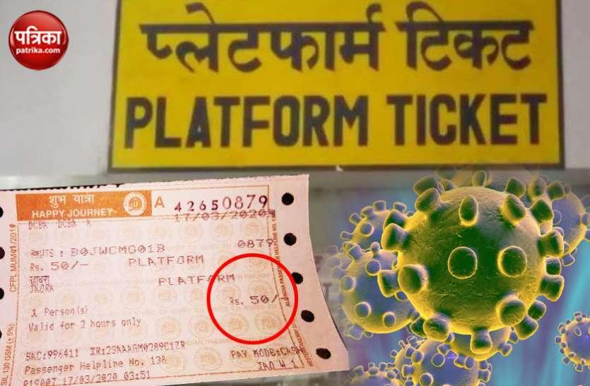 प्लेटफॉर्म टिकटों की बिक्री रोकी गई, ट्रेन की बोगियों में फिर से आईसोलेट किये जाएंगे मरीज
