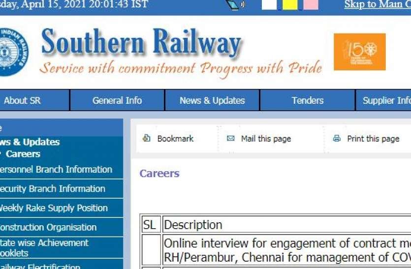Sarkari Naukri: रेलवे में मेडिकल ऑफिसर के पद पर रिक्तियां निकालीं, ऑनलाइन आवेदन करें