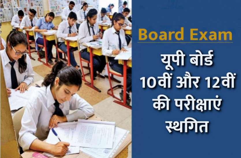 UP Board 10th 12th Exam 2021 Postponed: यूपी बोर्ड 10वीं और 12वीं की परीक्षाएं स्थगित, जानिए फिर कब होंगी आयोजित
