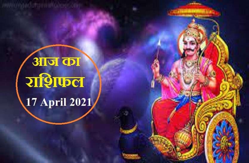 Aaj Ka Rashifal - Horoscope Today 17 April 2021: शनिदेव इन 6 राशियों पर बरसाएंगे अपनी कृपा, जानिये कैसा रहेगा आपका शनिवार?