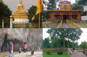 World heritage day : बौद्धस्थली श्रावस्ती दे रही विश्व शांति का संदेश, अपनी गोद में संजोए है प्राकृतिक छटा व प्राचीन सभ्यता