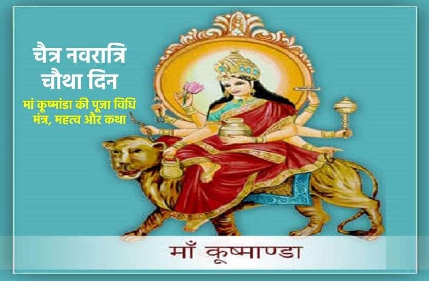 Chaitra Navratri 2021 - Day4 - नवरात्रि की चतुर्थी के दिन ऐसे करें पूजा, रोग-शोक दूर करने के साथ ही होगी आयु-यश में वृद्धि