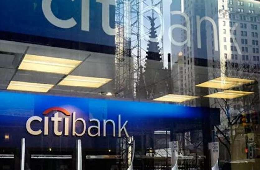 भारत में कारोबार समेटेगा Citi Bank, हजारों लोगों की नौकरी पर मंडराया खतरा