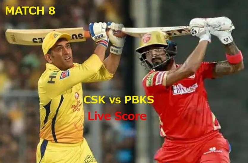 IPL 2021, PBKS vs CSK Live Cricket Score: धोनी के 200वें मैच में चेन्नई सुपर किंग्स ने पंजाब किंग्स को 6 विकेट से हराया
