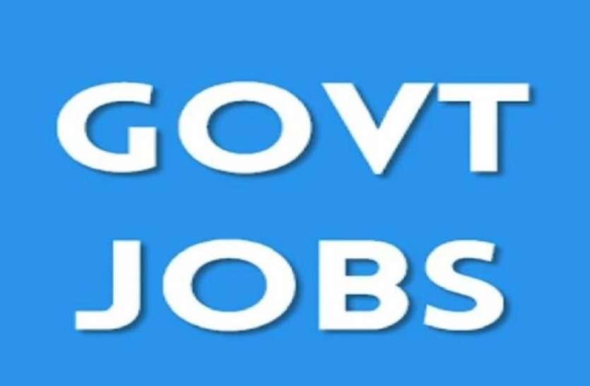 Sarkari Naukri 2021 : सरकारी विभागों में निकली बंपर भर्ती, जानिए कब और कहां करें आवेदन
