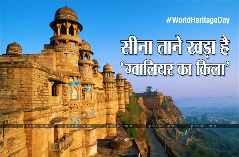 World Heritage Day 2021: बादशाह बदलते रहे, आज भी सीना ताने खड़ा है 'ग्वालियर का किला'