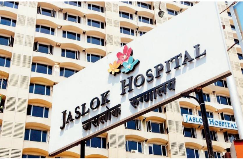 महाराष्ट्र: मुंबई के जसलोक अस्पताल में अब सिर्फ कोरोना मरीजों का होगा इलाज