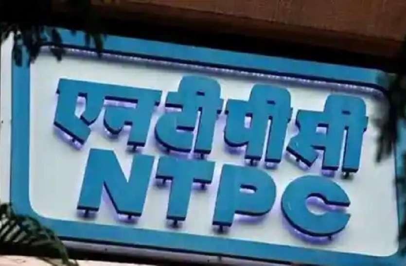 NTPC Recruitment 2021: आर्टिजन ट्रेनी के पदों पर निकली वैकेंसी, जल्द करें अप्लाई