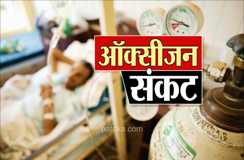 ऑक्सीजन की कमी से खंडवा में 11 तो जबलपुर में 5 की मौत