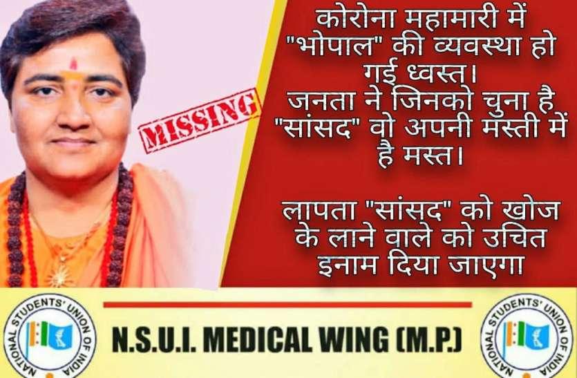 प्रदेश बीजेपी कार्यालय के बाहर लगे सासंद साध्वी प्रज्ञा के लापता होने के पोस्टर