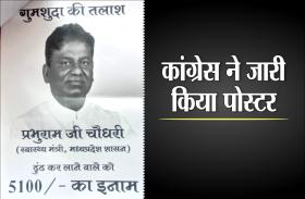स्वास्थ्य मंत्री लापता, ढूंढ कर लाओ इनाम पाओ, कांग्रेस ने जारी किया पोस्टर