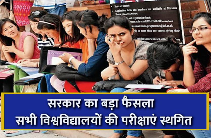 सरकार का बड़ा फैसला! सभी विश्वविद्यालयों की परीक्षाएं स्थगित, यहां पढ़ें पूरी डिटेल्स