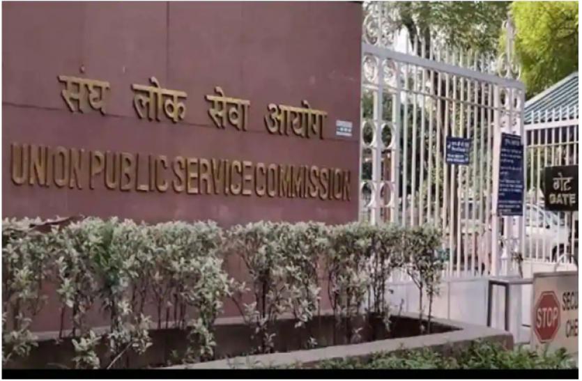 UPSC ESE 2020 Result : यूपीएससी की ईएसई 2020 परीक्षा के मार्क्स  हुए जारी. यहां से चेक करें कट-ऑफ