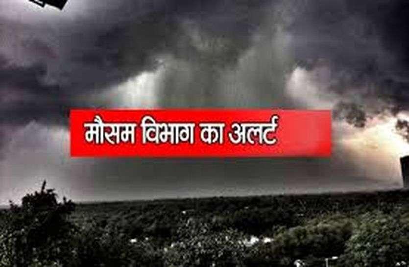 राजस्थान के 20 जिलों में आज आंधी व बरसात का अलर्ट