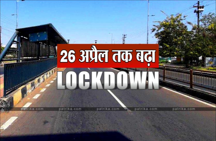 Lockdown in Bilaspur: बिलासपुर में हालात बेकाबू: 26 अप्रैल आधी रात तक बढ़ा लॉकडाउन, इन्हें मिली छूट