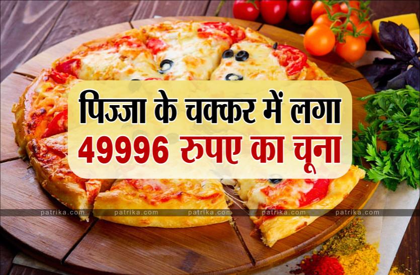 भारत के लिए खेल चुके क्रिकेटर को पिज्जा बुक करना पड़ा महंगा, खाते से उड़े 49 हजार 996 रुपए