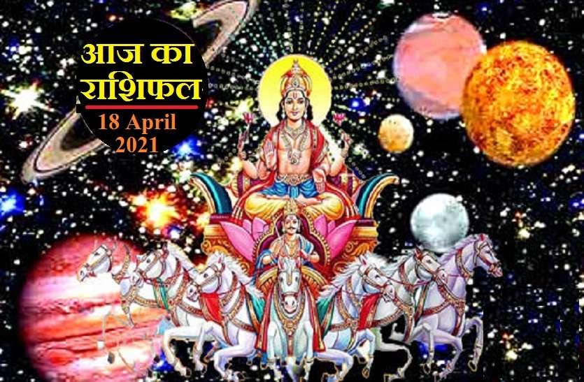 Aaj Ka Rashifal - Horoscope Today 18 April 2021: कर्क और मीन को मिलेगा उम्मीद से ज्यादा, जानिये कैसा रहेगा 12 राशियों का हाल?